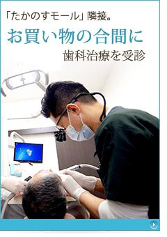 買い物ついでに歯医者に通う